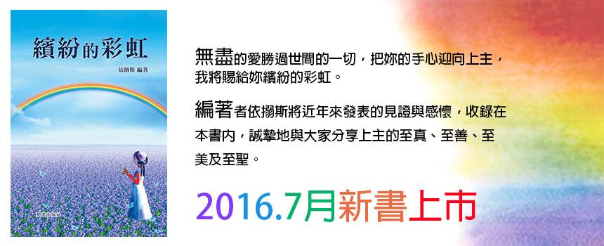 繽紛的彩虹網站