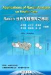 Rasch分析在醫療界之應用