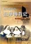 聖吳甦樂會 在華傳道史