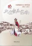 天主教在台南(台南教區金慶紀念冊)