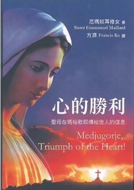 心的勝利  Medjugorje, Triumph of the Heart