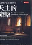 天主的撞擊:這是聖十字若望的回答 the Impact of God:Soundings from St John of the Cross