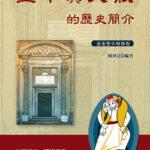 聖年與大赦的歷史簡介 慈悲聖年增修版(全彩再版)