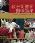 教宗司禮長 禮儀論集