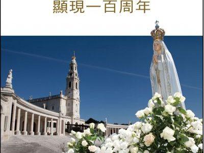 法蒂瑪聖母顯現一百週年